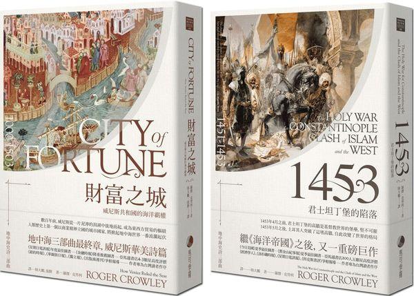 財富之城+1453(2冊)