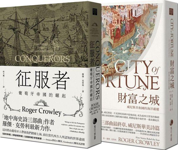 征服者+財富之城(2冊)
