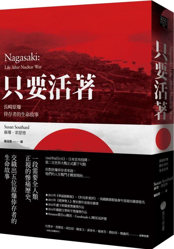 只要活著:長崎原爆倖存者的生命故事