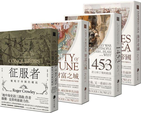 地中海史詩三部曲+征服者(共4冊)