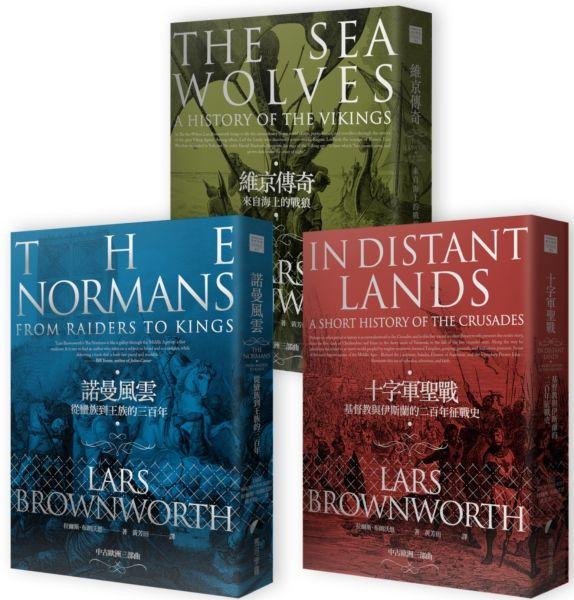 中古歐洲三部曲套組:《諾曼風雲》、《維京傳奇》與《十字軍聖戰》