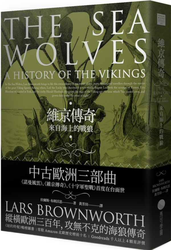 維京傳奇:來自海上的戰狼