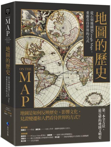 地圖的歷史:從石刻地圖到Google Maps,重新看待世界的方式(二版)