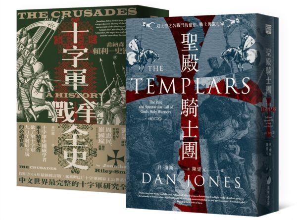 十字軍戰爭全史、聖殿騎士團套書組合