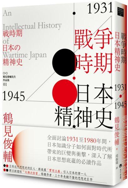 戰爭時期日本精神史1931‐1945年