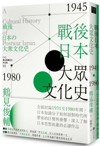 戰後日本大眾文化史1945-1980年