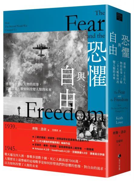 恐懼與自由:透過二十五位人物的故事,了解二次大戰如何改變人類的未來