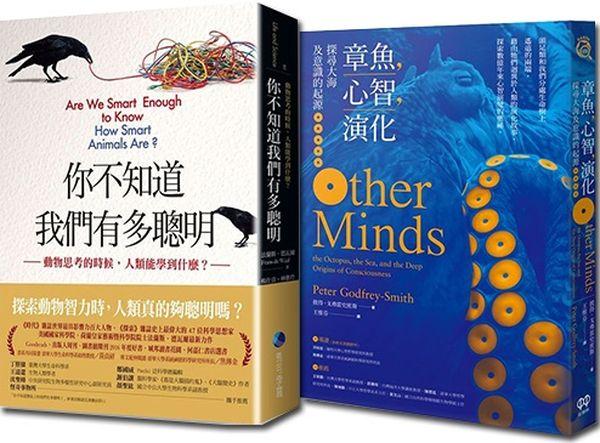被我們低估的動物們(2冊)