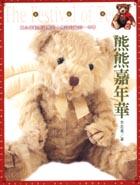 熊熊嘉年華