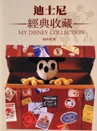 迪士尼經典收藏