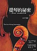 提琴的祕密-提琴的歷史、美學與相關的實用知識