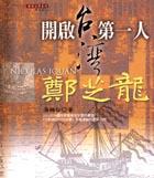 開啟台灣第一人鄭芝龍