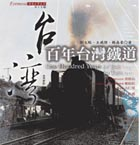 百年台灣鐵道