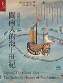 閩南人的海上世紀