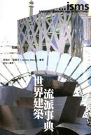 世界建築流派事典
