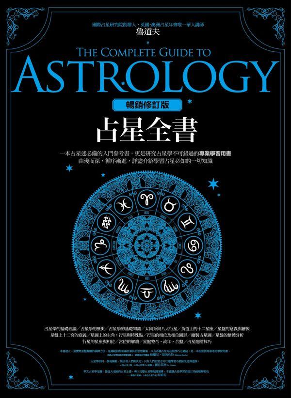 占星全書【暢銷增訂版】