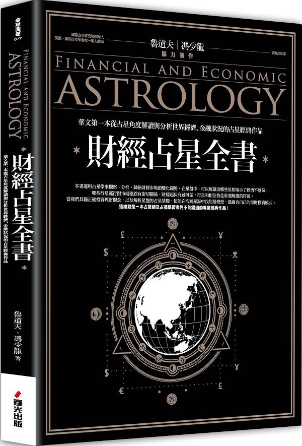 財經占星全書