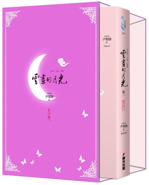 雲畫的月光(雲月相依悸動典藏限量書盒版)