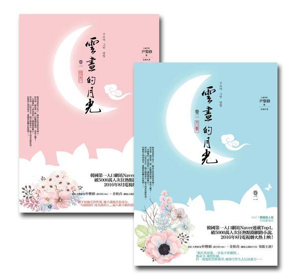 雲畫的月光1-2集(2冊)