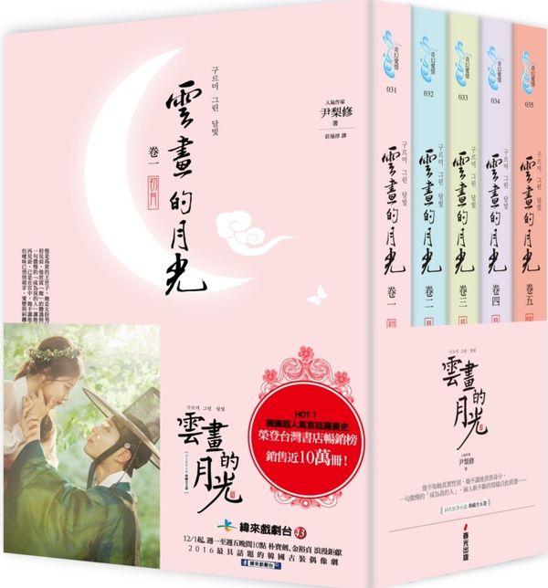 雲畫的月光【典藏悸動套書,全五卷】