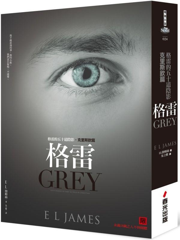 格雷的五十道陰影.克里斯欽篇:格雷