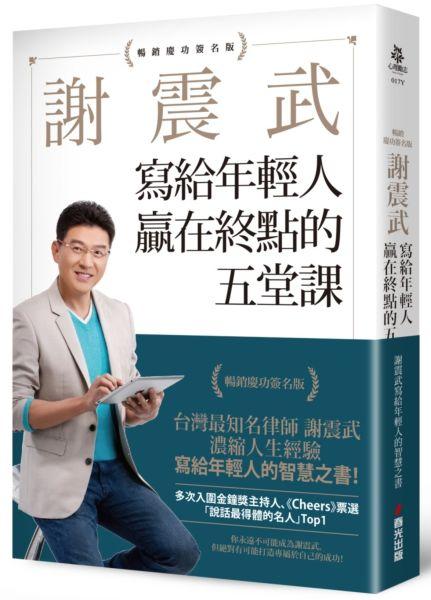 謝震武寫給年輕人贏在終點的五堂課【暢銷慶功簽名版】
