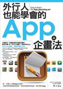 外行人也能學會的App企畫法