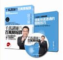 千萬講師的百萬簡報課(內附憲哥教學DVD一片+《提案快速通過的簡報技巧》手冊)(拆封不退)