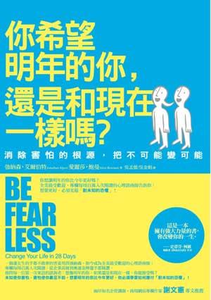 你希望明年的你,還是和現在一樣嗎?:消除害怕的根源,把不可能變可能