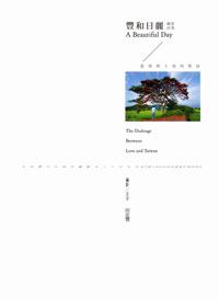 豐和日麗 攝影詩集