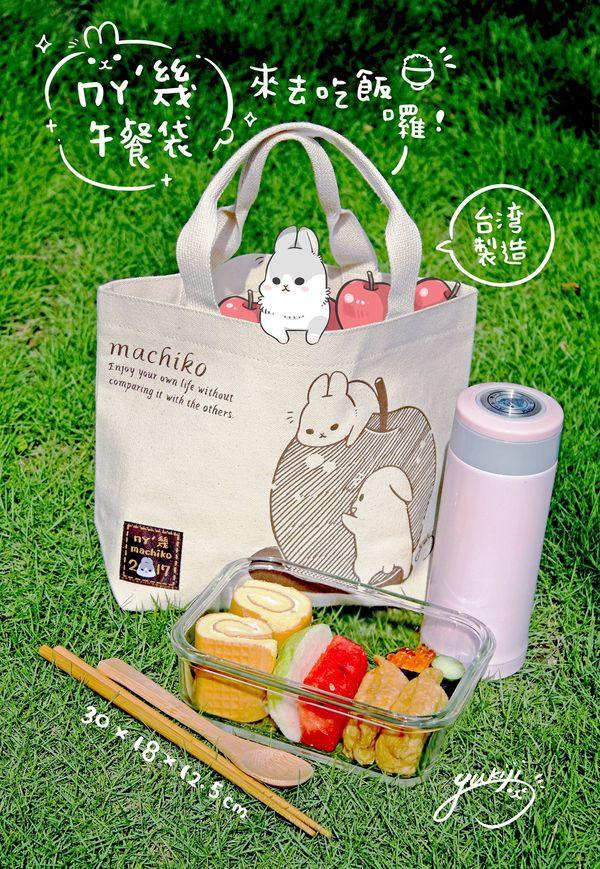 with麻吉:「來去吃飯囉!午餐袋」