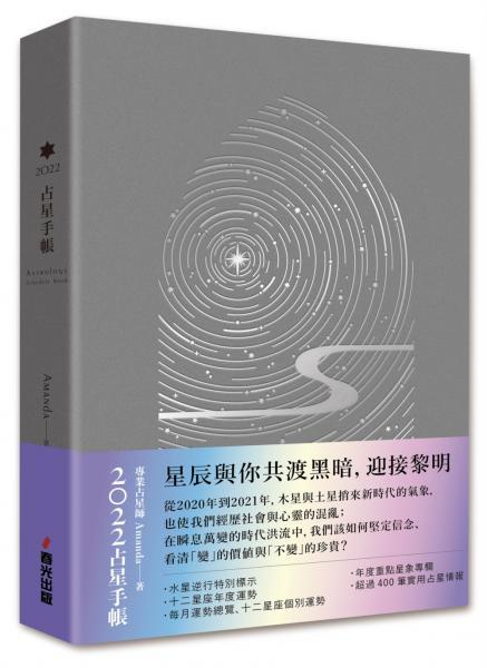 2022占星手帳(旋轉星軌燙銀圓背軟精裝):一手掌握水逆、月相、全年星座運勢