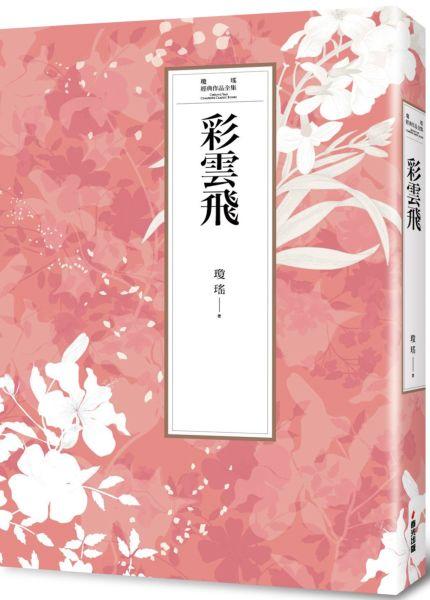 瓊瑤經典作品全集 5:彩雲飛