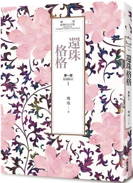 瓊瑤經典作品全集 13:還珠格格.第一部(1)陰錯陽差