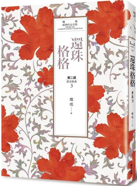 瓊瑤經典作品全集 18:還珠格格.第二部(3)悲喜重重