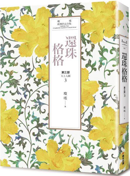 瓊瑤經典作品全集 23:還珠格格.第三部:天上人間(3)