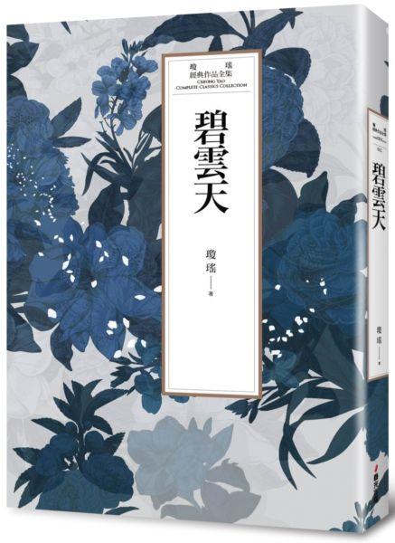 瓊瑤經典作品全集 62:碧雲天