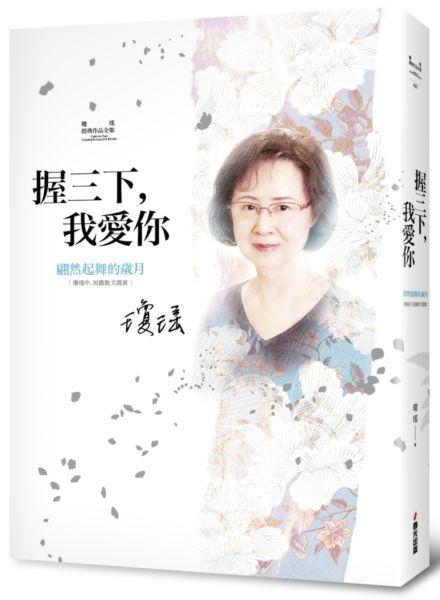 瓊瑤經典作品全集65:握三下,我愛你--翩然起舞的歲月
