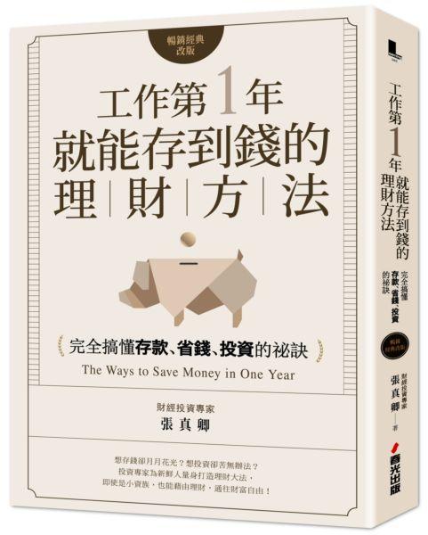 工作第一年就能存到錢的理財方法(暢銷經典改版):完全搞懂存款、省錢、投資的祕訣