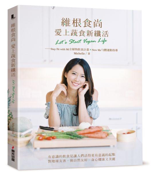 維根食尚,愛上蔬食新纖活 Let's Start Vegan Life──Stay Fit with Mi全植物飲食計畫+New Me勻體運動指導