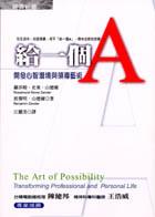 給一個A:開發心智潛境與領導藝術