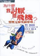為什麼我討厭搭飛機------管理大師笑談管理