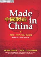 中國製造:揭開「世界工廠」的真相