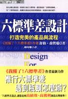 六標準差設計:打造完美的產品與流程