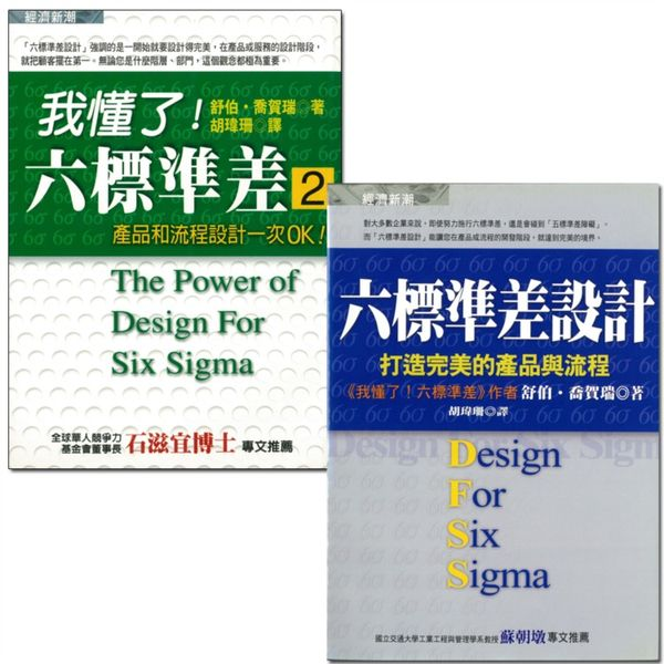 六標準差設計+我懂了,六標準差2