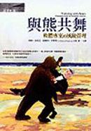與熊共舞:軟體專案的風險管理
