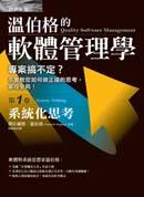 溫伯格的軟體管理學:系統化思考(第1卷)