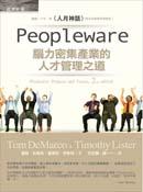 Peopleware:腦力密集產業的人才管理之道