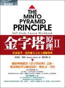金字塔原理Ⅱ:培養思考、寫作能力之自主訓練寶典