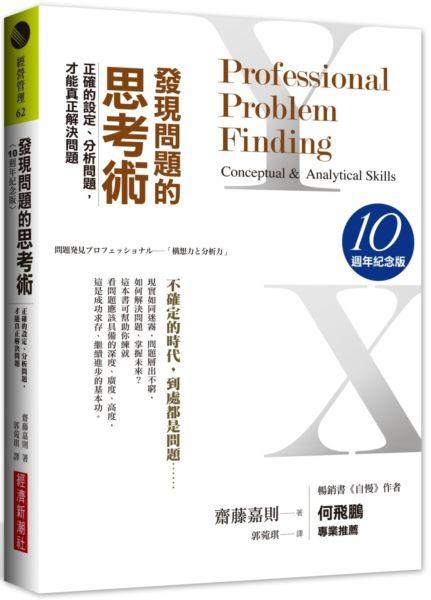 發現問題的思考術(10週年紀念版):正確的設定、分析問題,才能真正解決問題
